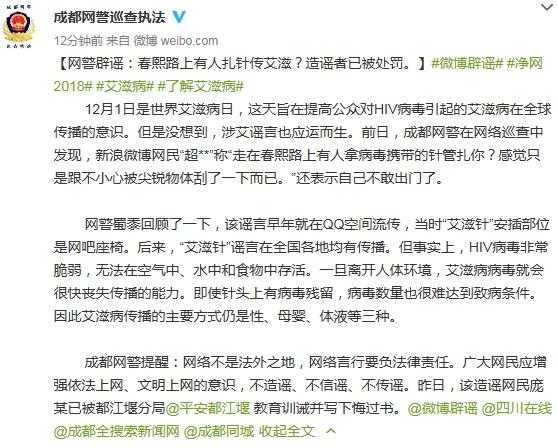 """成都网警:""""春熙路上有人扎针传艾滋""""系谣言"""