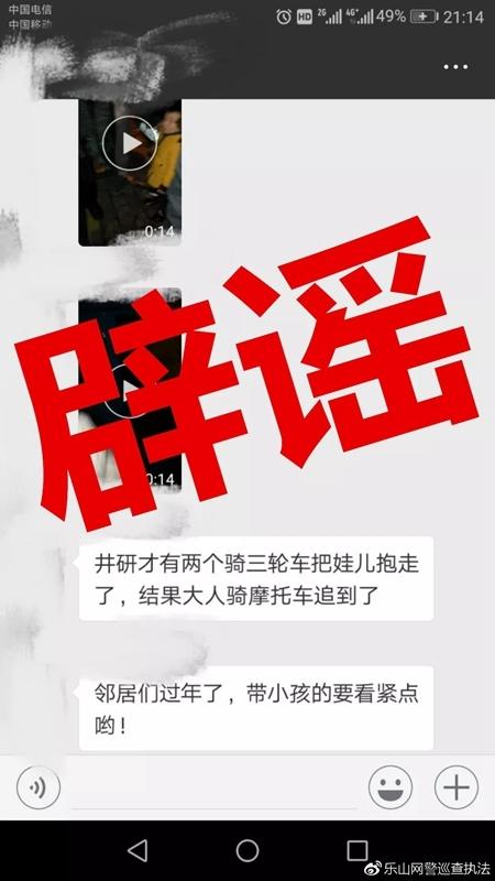 """乐山网警:""""井研县有人偷小孩""""系误传"""