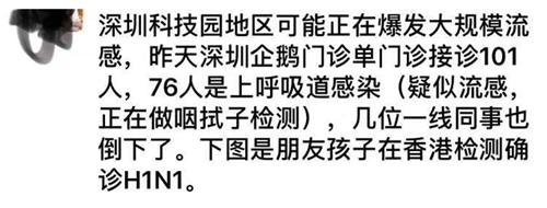 【车队头衔】【网络谣言粉碎机】辟谣|科技园流感爆发大规模流感?假的!但流感真要命
