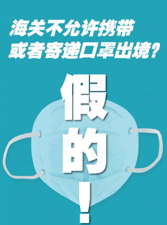 海(hai)關不允許攜帶(dai)或者寄(ji)遞口罩出境?謠(yao)言