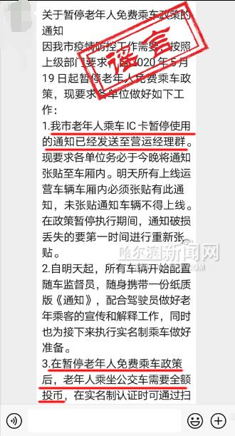 因疫情防控需要,哈尔滨市暂停老年人免费乘车优惠?谣言