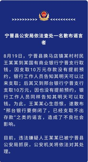河北宁晋一男子造谣银行倒闭被警方抓获
