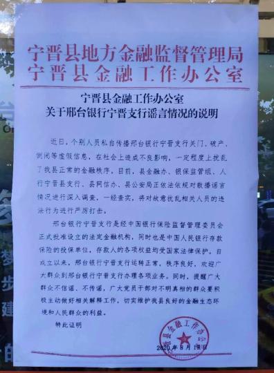 宁晋县金融工作办公室发布辟谣声明截图。
