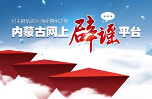 内蒙古网上辟谣平台