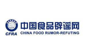 新华网中国食品辟谣网