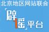 北京地区网站联合辟谣平台