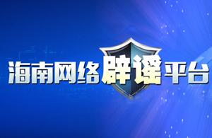 海南网络辟谣平台