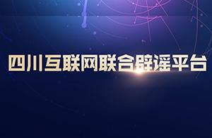 四川互联网联合辟谣平台