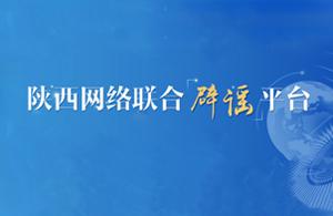 陕西互联网辟谣平台