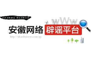 安徽网络辟谣平台