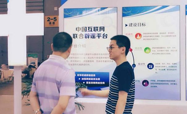 """中国互联网联合辟谣平台""""闪亮""""2018年网络安全宣传周"""