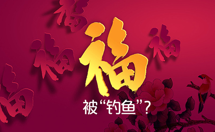 """春节期间发早安和节日祝福会被""""钓鱼""""?老谣言的新版本"""