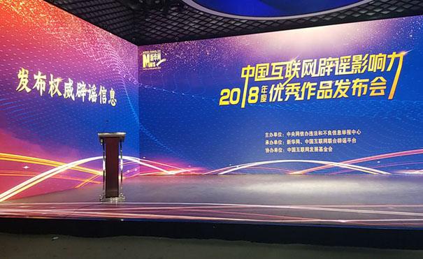 中国互联网辟谣影响力2018年度优秀作品发布会