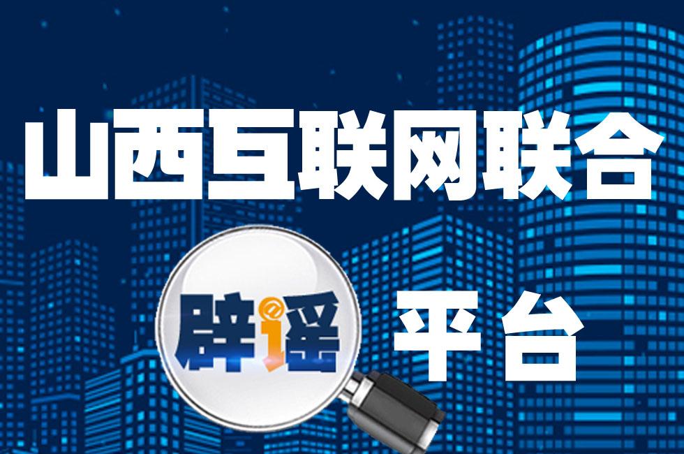 山西互联网联合辟谣平台