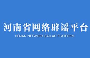 河南省网络辟谣平台