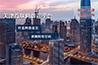 天津互联网辟谣平台