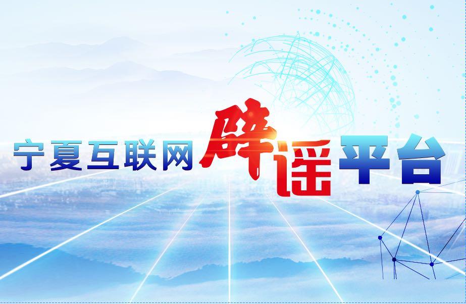 宁夏互联网辟谣平台