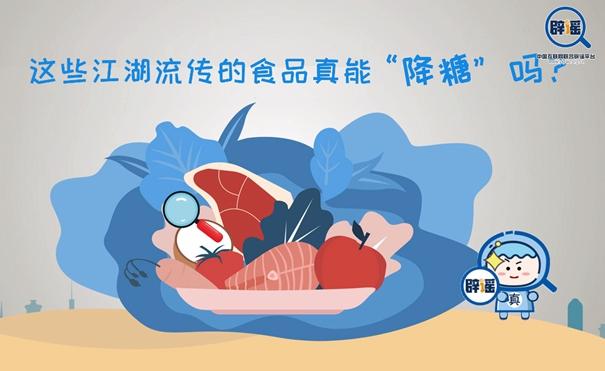 """短视频丨这些江湖流传的食品真能""""降糖""""吗我拿褥?"""