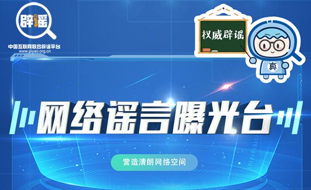 """网络谣言曝光台 曝光""""离谱"""" 打造""""靠谱"""""""