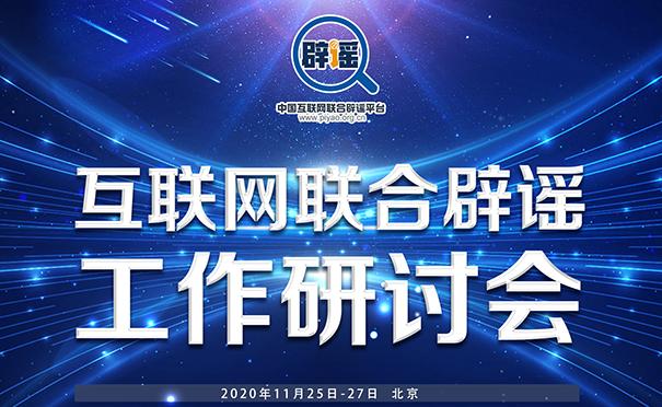 互联网联合辟谣工作研讨会在京召开