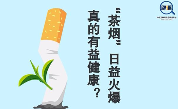 """真真说丨""""茶烟""""日益火爆 真的有益健康?"""