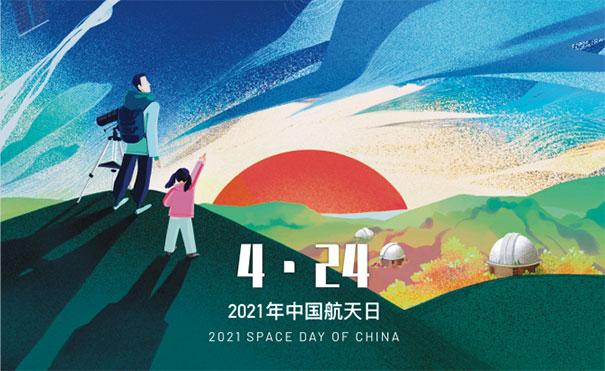 中国航天日 航天事业不容谣言中伤