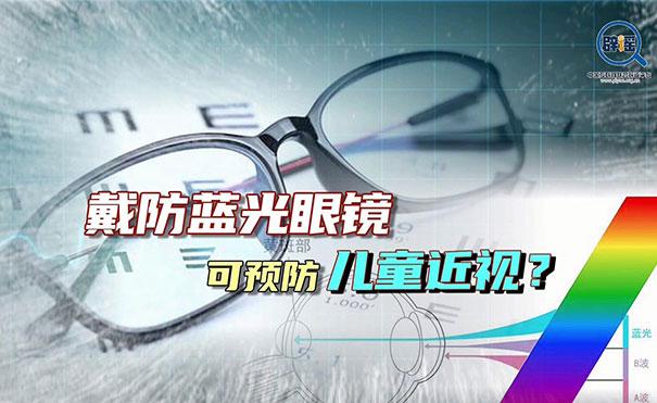 真真说丨戴防蓝光眼镜可预防儿童近视?