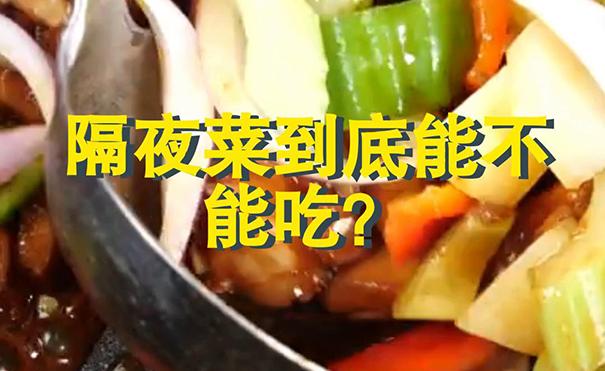真知识丨隔夜菜到底能不能吃?